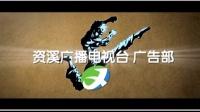 资溪广播电视台