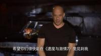 《速度與激情7》範迪塞爾新年祝福視頻