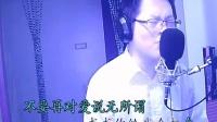 刘嘉亮-你到底爱谁(网络小伙伴电音翻唱)