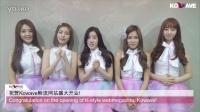 berrygood女子组合对kowave韩流网站开业祝贺