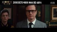 《王牌特工:特工学院》特辑《海扁王》导演打造全新风格科幻动作英雄片