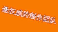 【诚信】视频制作 QQ群435061414