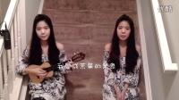 奇妙能力歌 ukulele sasa