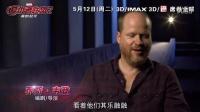 《複仇者聯盟2:奧創紀元》中文NG花絮 超級英雄複聯其樂融融