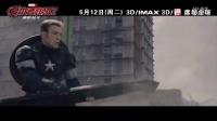 《複仇者聯盟2:奧創紀元》新曝中文預告 幻視登場助力複聯鬥奧創