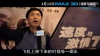 IMAX3D版《速度與激情7》采訪觀衆口碑視頻