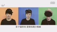 林俊傑 -「第二波8首情歌合拼Medley」(DJ2- Danny, Jieying, Justin)