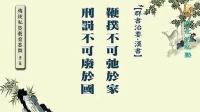 陈大惠【传统私塾教育答问】第二集