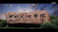 中国美术学院校歌MV