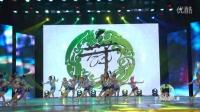 内蒙古首届舞蹈大赛作品《激情节拍》
