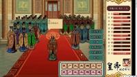 皇帝养成计划  继续扩张