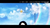 剑灵大财团超能宣传片(七彩)