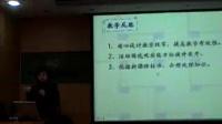 鄒玉明《裸子植物和被子植物》廣州市初中生物說課視頻