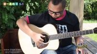 《吉他入门8堂课》原《吉他入门经典教程》1-1 第一条练习