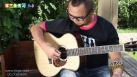 《吉他入门8堂课》原《吉他入门经典教程》1-3 第三条练习