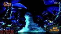 多媒体儿童剧《爱丽丝梦游仙境》4分钟精彩片花-数虎图像