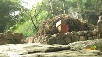 第五期 现实版世外桃源 18户人家住仙洞