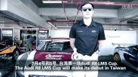 姚元浩出战奥迪R8 LMS杯2015台湾站