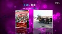 遵义师范学院大学生勤工助学服务中心2014汇川分院纪念视频