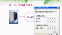 高一信息技術微課視頻 ip地址的設置