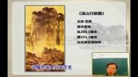 高一美術微課視頻《北宋和南宋山水畫的區別》