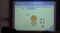 高一生物《細胞膜的流動鑲嵌模型》教學視頻-韋琳琳-2014年中南六省(區)生物教學研討會