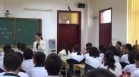 高一生物《細胞膜的流動鑲嵌模型》教學視頻-曾芫-2014年中南六省(區)生物教學研討會