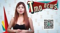【TMD NEWS】第一期:台风绕道 股市跌爆