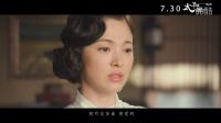 《太平轮·彼岸》推广曲MV 吴宇森李健浪漫相逢共谱经典