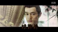 《琅琊榜》MV《赤血長殷》