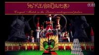 多媒体儿童剧《爱丽丝梦游仙境》预告片(经典版)-数虎图像