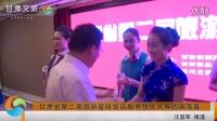 甘肃省第二届旅游星级饭店服务技能大赛圆满落幕