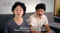 【马马虎虎】中国父母 vs 西方父母