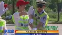 """安徽池州:""""我当一天交警""""网友体验活动"""