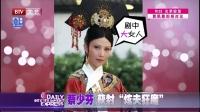 """影视圈的""""炫夫狂魔"""" 每日文娱播报 150811"""