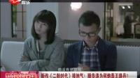 新作《二胎时代》接地气!滕华涛为何炮轰王珞丹? SMG新娱乐在线 20150811