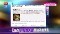 严屹宽夫妻回应不实消息 每日文娱播报 150812