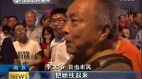 南京小伙坚持扶倒地女子 结果遭诬陷:你撞的