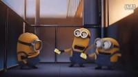 《小黃人大眼萌》卡拉OK片段 小黃人大唱嘻唰唰