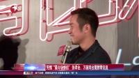 """无愧""""最冷场情侣""""  张孝全、万茜同台竟然零交流 娱乐星天地 150820"""