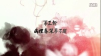 【上海】阿菁-鹤鸣坊 2015星幻杯ACG微视频全国大赛