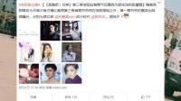 网曝《跑男3》首站洛阳 郭采洁张慧雯加盟 150901