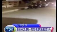 泰州兴化交通局一干部涉嫌酒驾逃逸连伤5人