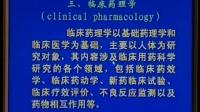 中国医科大学 临床药理学 40讲  视频全套q号【3053821478】
