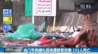 也门平民婚礼现场遭联军空袭131人死亡