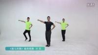 《策马奔腾》健身操舞 示范