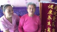 随州希莱雅馨怡养生会所梅桂兰奶奶视频