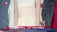 """张慧雯专访:""""谋女郎""""出道两年  年轻就是资本 娱乐星天地 151018"""