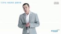 """小沈陽自曝被外星人""""坑爹""""《不可思異》吐槽特輯"""