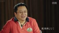 「ZEALER | Media 出品 Dialogue」王自如对话周鸿祎